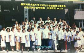 primer generación del internado de acupuntura en china